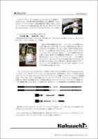 Kakuuchi新製品情報110901.jpg